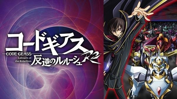 『コードギアス 反逆のルルーシュR2』 (C)SUNRISE/PROJECT GEASS Character Design (C)2006-2008 CLAMP・ST