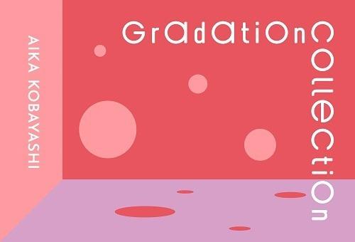小林愛香1stアルバム『Gradation Collection』完全生産限定盤ジャケット