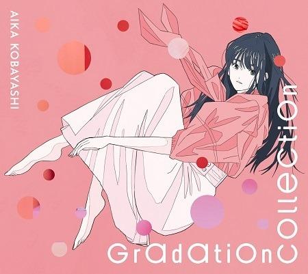 小林愛香1stアルバム『Gradation Collection』初回生産限定盤ジャケット