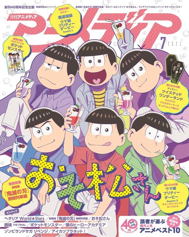 アニメディア7月号