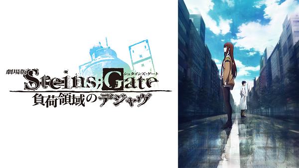 『劇場版 STEINS;GATE 負荷領域のデジャヴ』 (C) 2013 5pb./Nitroplus STEINS;GATE MOVIE PROJECT