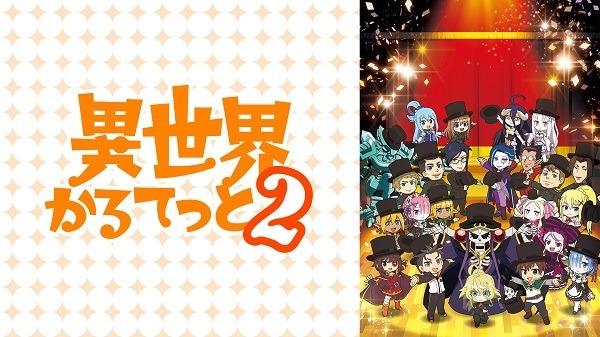 『異世界かるてっと2』 (C)異世界かるてっと2/KADOKAWA