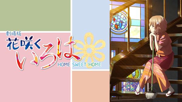 『劇場版 花咲くいろは HOME SWEET HOME』 (C)2012 花いろ旅館組合